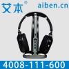 河南电脑无线耳机厂家 首选 艾本耳机