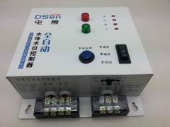 广州电晟全自动水塔水位控制器公司,