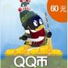 Q币充值卡批发货源 Q币充值卡供应市场