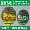 厂家印刷激光镭射商标、激光镭射标贴、激光镭射标志