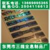 万江镭射标签丝印字、隐型防伪标签、全息烫印标签