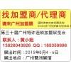 2015第三十届广州特许连锁加盟展览会
