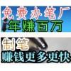 上海圆珠笔加工项目招商加盟合作办厂保证年赚100万