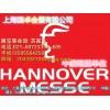 2015年德国工业博览会相聚汉诺威组团