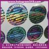 激光镭射防伪标、隐型荧光防伪标签,特种版纹防伪标