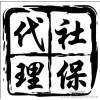 深圳最专业社保代理公司,深圳最权威社保代理机构