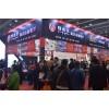 第三十一届广州特许连锁加盟展览会