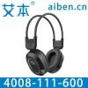 河南调频听力耳机 上榜品牌 艾本耳机
