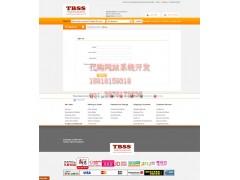 淘宝产品代购系统,代购网站开发,多语种代购网站制作