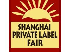 2016年上海12月国际自有品牌展(商超、贴牌)