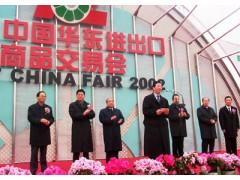 2017年上海华交会 官方网站(进出口外销展)