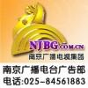 南京广播电台广告刊例