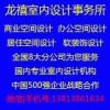 南京别墅装修设计   样板房设计   公司办公室设计