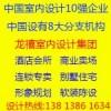 南京写字楼装修设计   住宅室内设计   软装饰配置设计