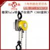 德国yale手拉葫芦 YL1000耶鲁手拉葫芦 上海销售