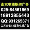 南京六合区电梯广告投放