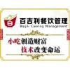百吉利餐饮小吃培训中心之麻辣香锅培训
