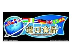 2017第七届中国国际进口食品展览会