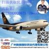 广州到阿联酋专线物流货运大货价低至14