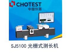 提供高精度光栅测长机SJ5100,双向恒测力,绝对测量