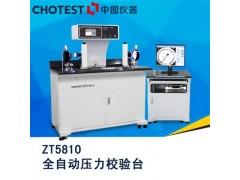 提供全自动压力校验台ZT5810,液压、气压、真空一体化