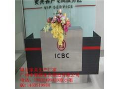 银行办公家具中国工商银行接待台