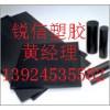 PBI板供应商、耐冲击PBI板、黑色PBI板