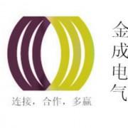 惠州市金成电气有限公司