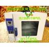 养生磨坊店烘烤箱五谷杂粮烘焙干燥箱 谷物烘干机烘焙烤箱