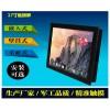深圳17寸低功耗工业平板电脑触摸一体机价格