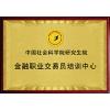 【提供最优质的服务,最安全的资金管理】GPP高朋外汇招商宗旨