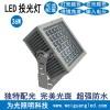 方形LED投光灯 精准配光36w18w12w