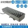 72w超大功率洗墙灯 强光远射LED投射灯