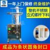 厂家直销 粉末包装机械 全自动粉剂包装机 面粉包装机器