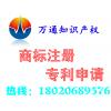 漳州专利申请代理|长泰县专利奖励政策|漳州万通专利事务所