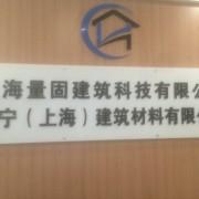 福建量固建筑科技有限公司