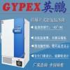 北京超低温防爆保存箱400升