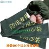 北京防汛沙袋,消防沙袋,军用沙袋,沙袋厂家,