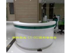 银行办公家具中国农业银行圆形咨询台