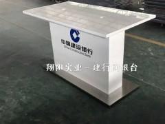 银行办公家具-中国建设银行网银台