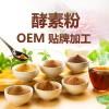 酵素粉OEM定制台湾酵素粉贴牌加工酵素粉OEM生产厂家