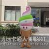 来图定制卡通人偶服装广告道具人穿公仔冰淇淋菠萝