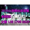 欢迎访问2018上海箱包展丨上海箱包皮具展-主办方唯一发布