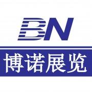 博诺展览(大连)有限公司