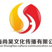 上海尚昊文化传播有限公司