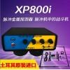 土耳其原装进口2017款XP800i脉冲地下金属探测器价格