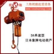 日本象牌电动葫芦(上海)代理公司