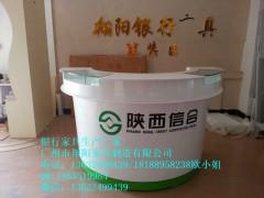 翔阳银行办公家具-陕西信合圆形咨询台