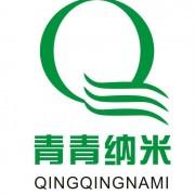 深圳市青青纳米环保科技有限公司