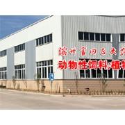 滨州富田正大农业开发有限公司